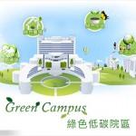 綠能趨勢軟實力