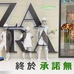 Zara以環保做為社會責任的訴求