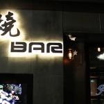 燒烤‧居酒屋 情人節大餐-熊燒BAR ピレニーズ