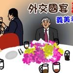 外交使節國宴一人包桌