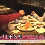 時尚川味料理 -「川。譜」餐廳