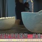 台灣設計亮眼國際 前進中東杜拜