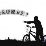 臺灣地位哪裡未定?