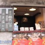 寶藏巖國際藝術村 柑仔店開張了!