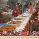 日本弄巷弄美食 排隊也要吃!