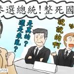 楊志良要選總統