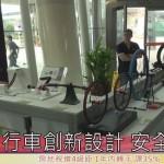 自行車創新設計 安全好騎乘