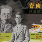 台灣歌謠之父 鄧雨賢110歲冥誕