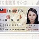 全球最先進!106年將換發第七代身分證