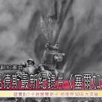 文溫德斯最新紀錄片《塞爾加多的凝視》