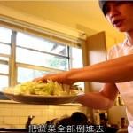 中華一番之滿清人做菜都假鬼假怪