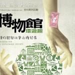 518博物館日 用旅遊發現永續台灣