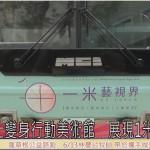 巴士變身行動美術館 展現1米高的藝術