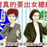 台灣真的要出女總統了