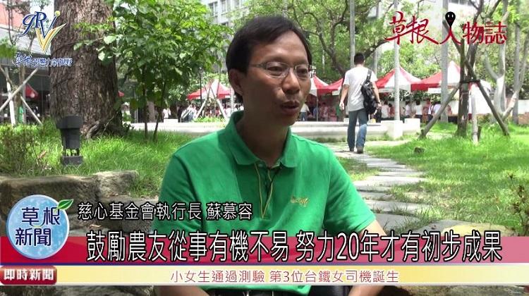 蘇慕容:食安問題層出不窮 多了解土地才能改善