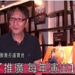 鍾寶善相信京劇是永恆的時尚