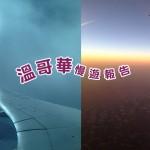 廣州直飛溫哥華