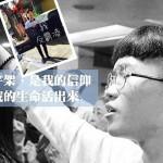 隱忍霸凌長達3年 高三生基督徒陳虹約:曾想不開,但我選擇原諒同學