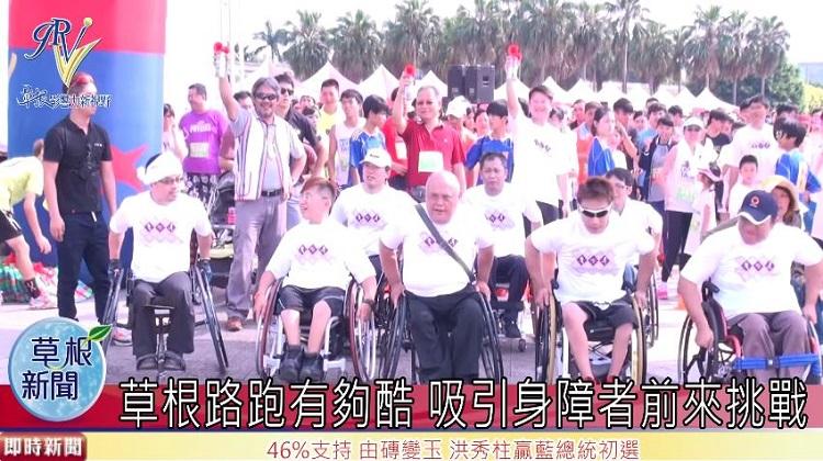 草根路跑有夠酷 吸引身障者前來挑戰