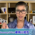 Samsung Note series S Pen Trick 三星 Note 系列 觸控筆密技