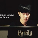 林俊傑、羅文裕為八仙傷者連夜創作〈I Pray For You〉 求主做患難中的幫助