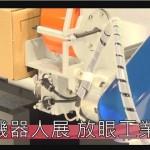 機器人展 放眼工業4. 0