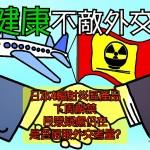 全民健康不敵外交壓力?