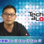 What is Core i3, Core i5, and Core i7 英特爾 i3 i5 i7的有什麼差別