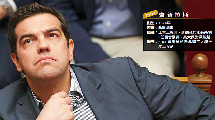 齊普拉斯跟強國玩梭哈的兩手策略 全世界都在看的年輕總理 如何帶領希臘走出僵局?