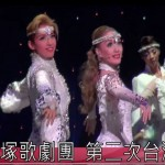 寶塚歌劇團  第二次台灣公演