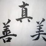 從幾件小事看日本公民的素質