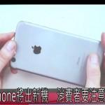iPhone將出新機 消費者要注意保固問題
