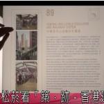 到松菸看「築.跡-香港建築展」