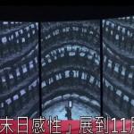 「末日感性」展到11月15日