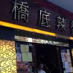 從橋底辣蟹看香港飲食的明星效應