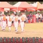 太魯閣族感恩祭 傳統技藝與文化之傳承