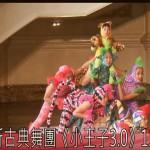 新古典舞團《小王子3.0》12月登場