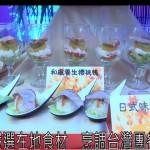 嚴選在地食材 烹調台灣團餐好味道