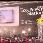 明日電站綠能屋 推智慧儲能系統