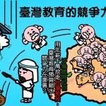 臺灣教育的競爭力在哪裏?