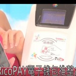 RicoPAY電子錢包推整合服務