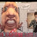 台北驚見大巨人!超夯日漫畫展來台