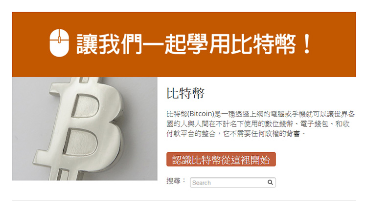 比特幣錢包進軍台灣的便利超商