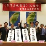 產學專家發表土地宣言 呼籲土地改革