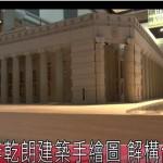 李乾朗建築手繪圖 解構台博館