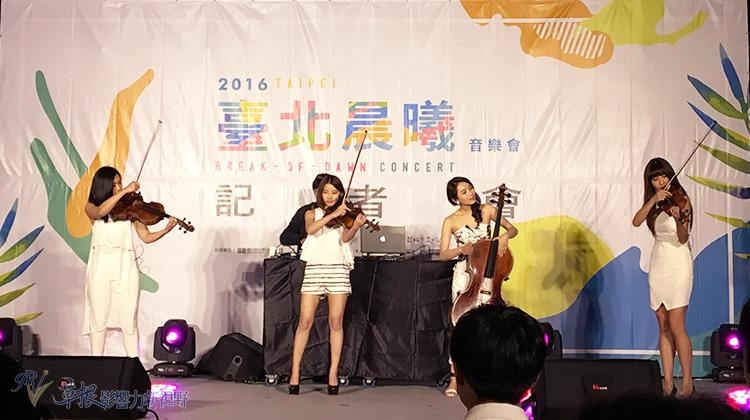 創意跨新年 2016台北晨曦音樂會