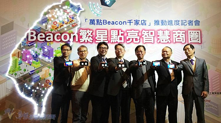 商圈善用Beacon 成功提升來客率