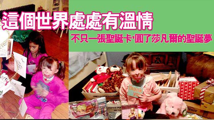 一張聖誕卡,圓一個8歲燒燙傷女孩的夢 莎凡爾失親走過黑暗