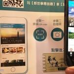 集結群眾智慧  來台灣觀光說故事