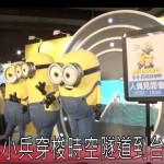 小小兵穿梭時空隧道到台北華山